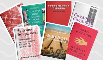 Что читать в мае: подборка от книжного в Большом