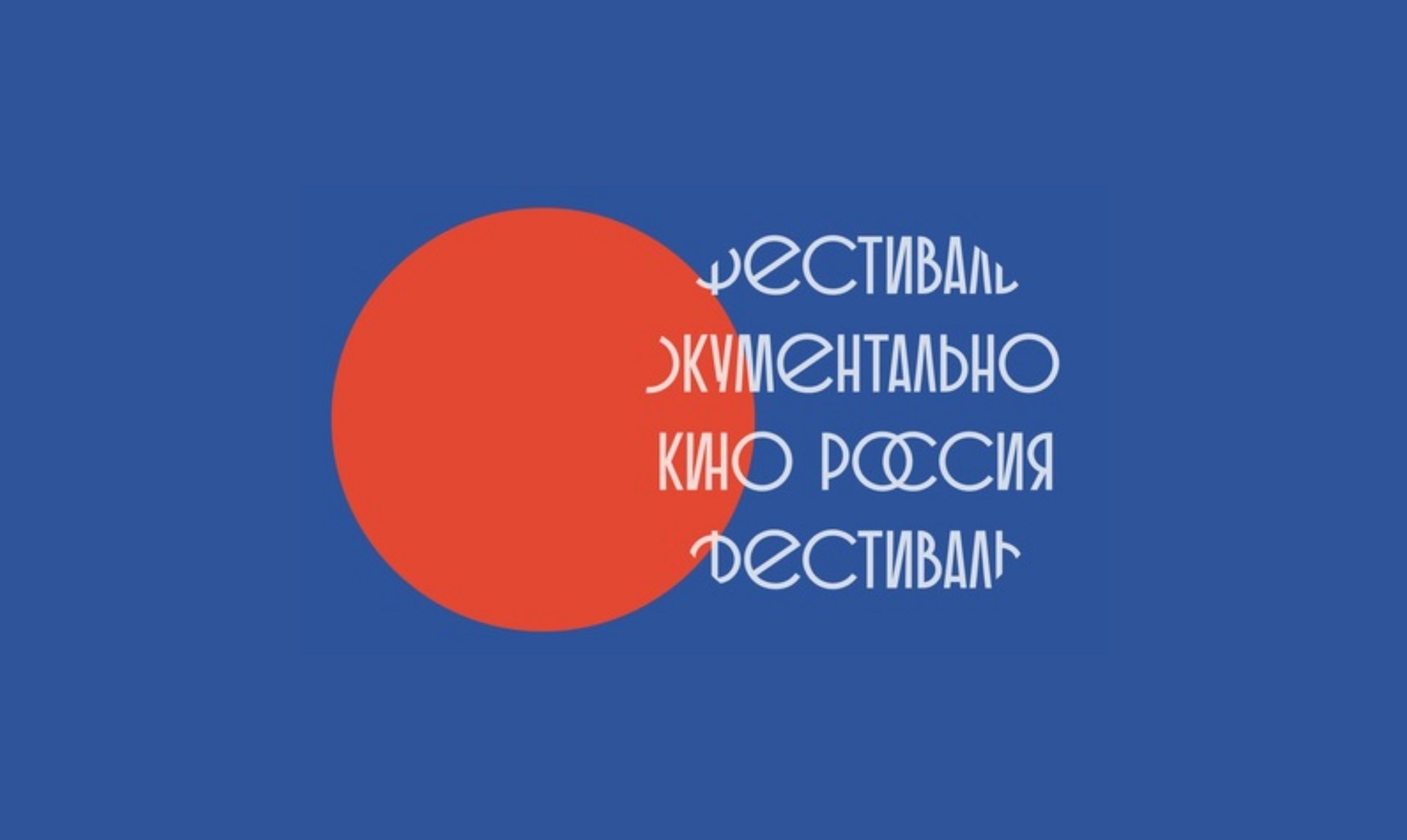 Пять дней документалок: в Екатеринбурге пройдет старейший кинофорум