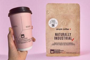 Биеннале x Simple Coffee: новая уральская коллаборация