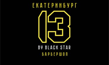 В ТЦ SILA VOLI откроется барбершоп «13 by Black Star»