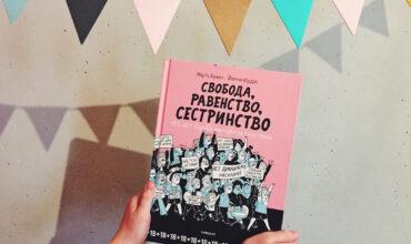 «Феминизм – право быть собой»: 5 книг о правах женщин