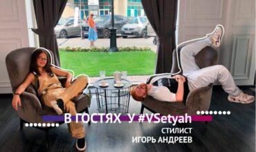 В гостях у #VSetyah Игорь Андреев