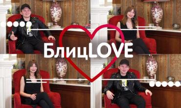 БлицLOVE Настя/Егор #VSetyah