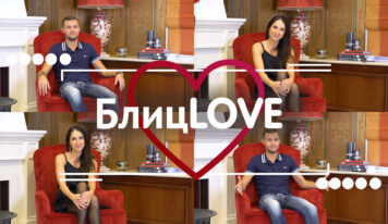 БлицLOVE Ксюша/Виталий #VSetyah