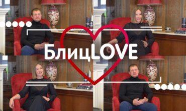 БлицLOVE Оля/Игорь #VSetyah