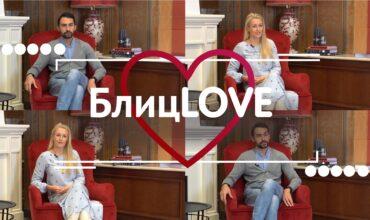 БлицLOVE Кристина/Евгений #VSetyah