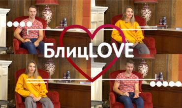БлицLOVE Катя/Денис #VSetyah