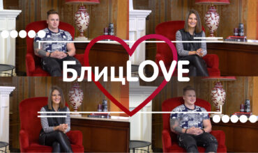БлицLOVE Алина/Андрей #VSetyah