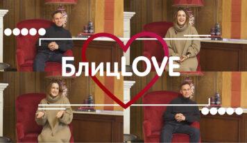 БлицLOVE Ирина/Владимир #VSetyah