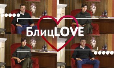 БлицLOVE Ксения/Алексей #VSetyah