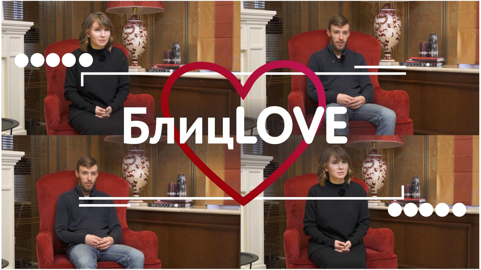 БлицLOVE Маша/Илья #VSetyah