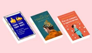 Что читать: книжные новинки, которые вы могли пропустить