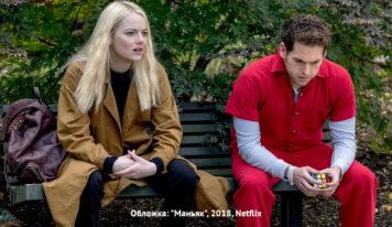 Что посмотреть в выходные: 6 увлекательных мини-сериалов