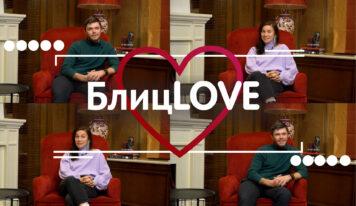 БлицLOVE Света/Ярослав #VSetyah
