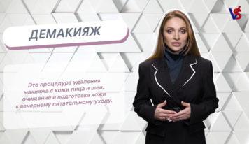 Советы от Лизы: система ДЕМИКИЯЖ. Выпуск 5