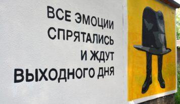 «Все эмоции спрятались и ждут выходного дня»: Илья Мозги нарисовал новый стрит-арт