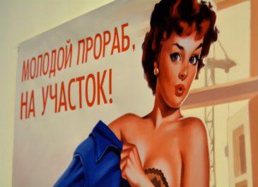 Американская эротика с советскими лозунгами: выставка Валерия Барыкина в «Главном проспекте»