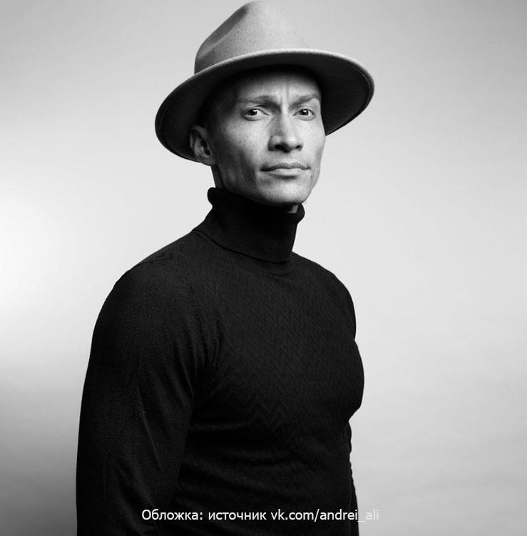Плейлист Андрея Али: настроение – август