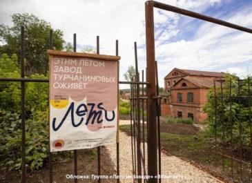 8-9 августа на заброшенном заводе Сысерти откроется творческий кластер