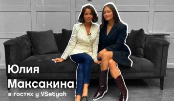 Юля Максакина: Про Эльбрус, отношения в семье и любовь к деньгам