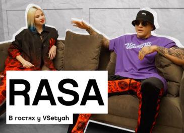 Интервью с группой RASA