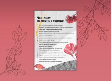 Осенний чек-лист VSetyah: поджарить каштаны, посетить «Ночь музыки» и заняться правильным «ничегонеделанием»