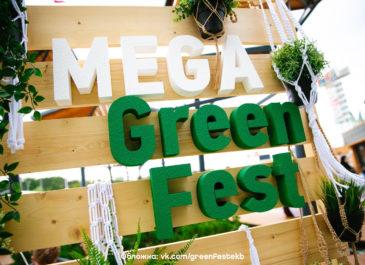 19 и 20 сентября в Екатеринбурге пройдет Мega Green Fest: программа фестиваля