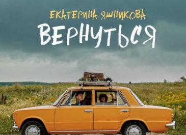 Red Pepper Film и Екатерина Яшникова выпустили музыкальный клип о ребенке, который живет в каждом