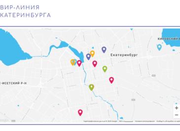 «Квир-линия Екатеринбурга»: ресурсный центр ЛГБТ запустил интерактивную карту
