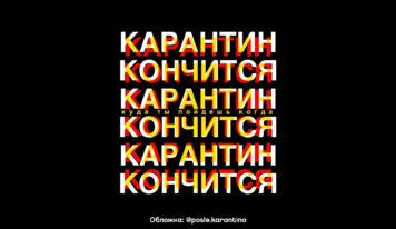 «Карантин кончится»: новый проект в поддержку этичного бизнеса России
