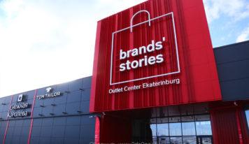 Уикенд в Brands' Stories Outlet: лекции и мастер-классы о моде и стиле