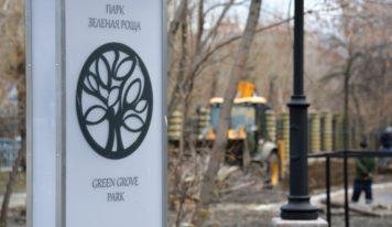Как выглядит Зеленая Роща после реконструкции: фоторепортаж