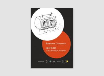 «Взрыв. Сортировка. 4.10.1988»: 24 ноября пройдет презентация книги Славы Солдатова