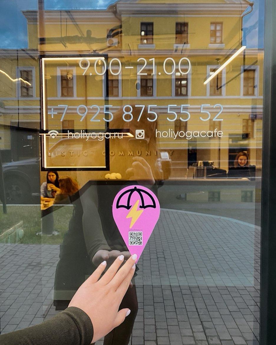 В Екатеринбурге запустили проект «Позовите Галю!» для защиты от домогательств в барах
