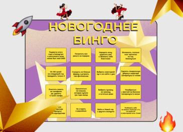 Новогодний чек-лист от VSetyah