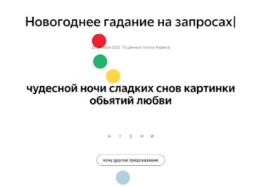 «Пройти тест на что-нибудь»: «Яндекс» запустил генератор предсказаний на 2021 год