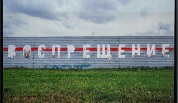 Культурная программа: новые выставки в Екатеринбурге