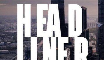 6 предпринимателей из Екатеринбурга участвуют в премии «Headliner года»