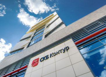 СКБ Контур попал в рейтинг Forbes самых дорогих интернет-компаний России