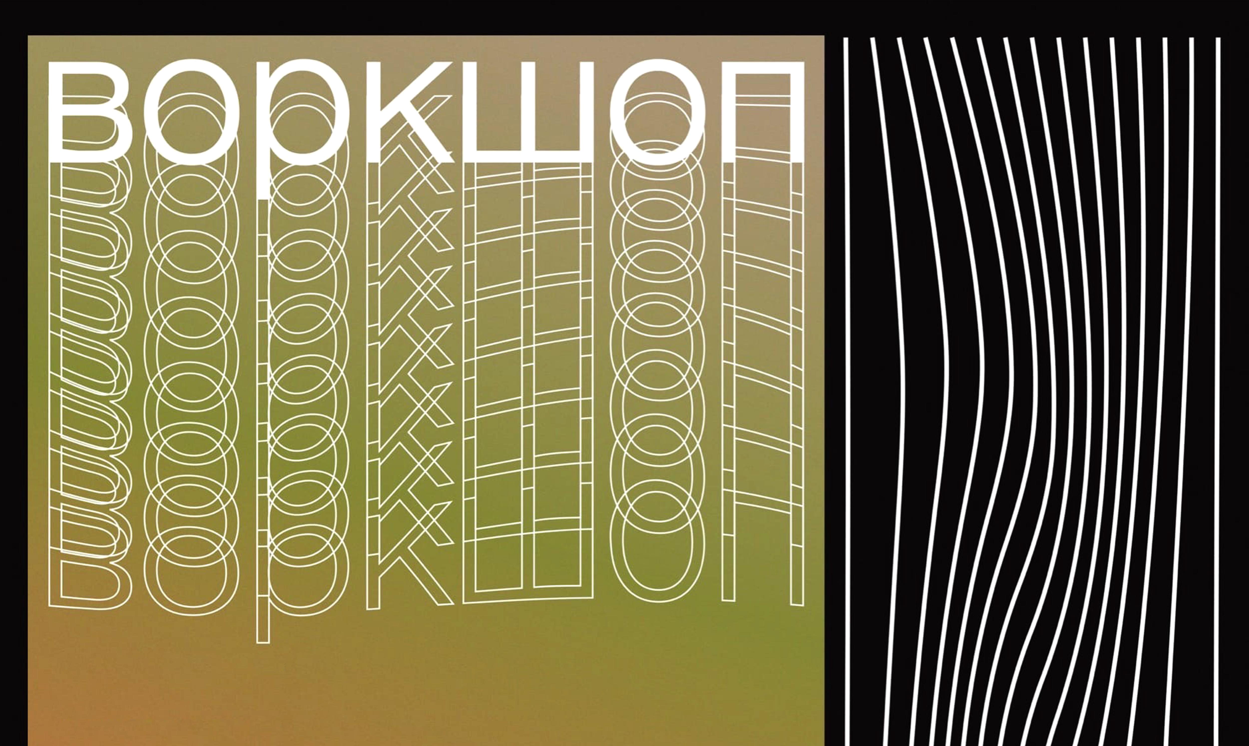 «Культурный транзит» запускает воркшоп по графическим формам Ксении Маркеловой