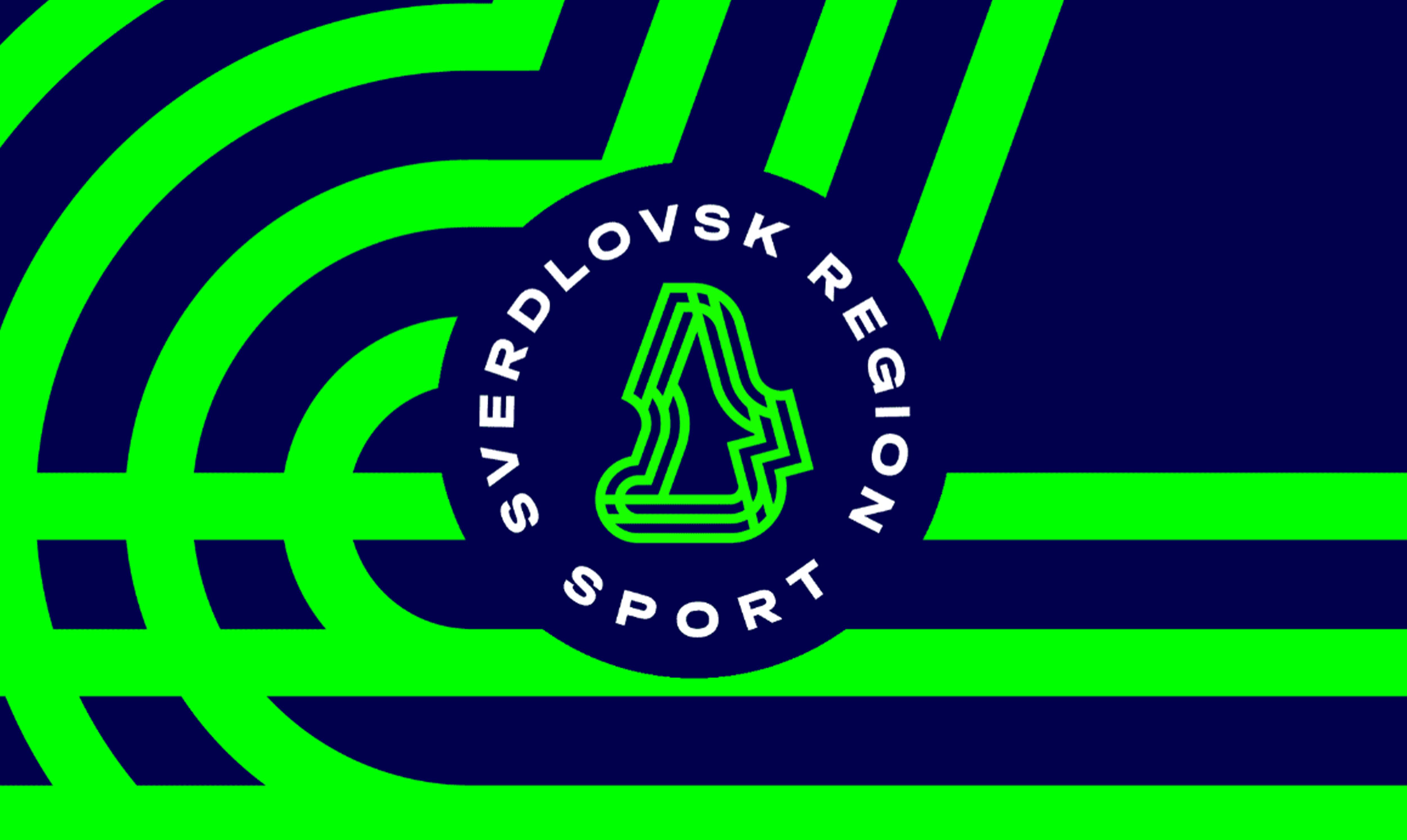 Агентство «Восход» создало айдентику для Министерства спорта Свердловской области