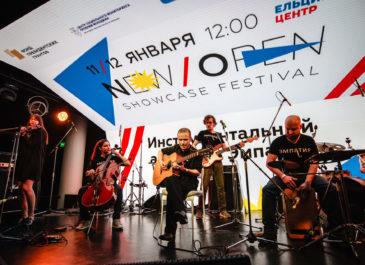Финал шоукейс-фестиваля New/Open: 10 музыкальных групп получили крупные гранты