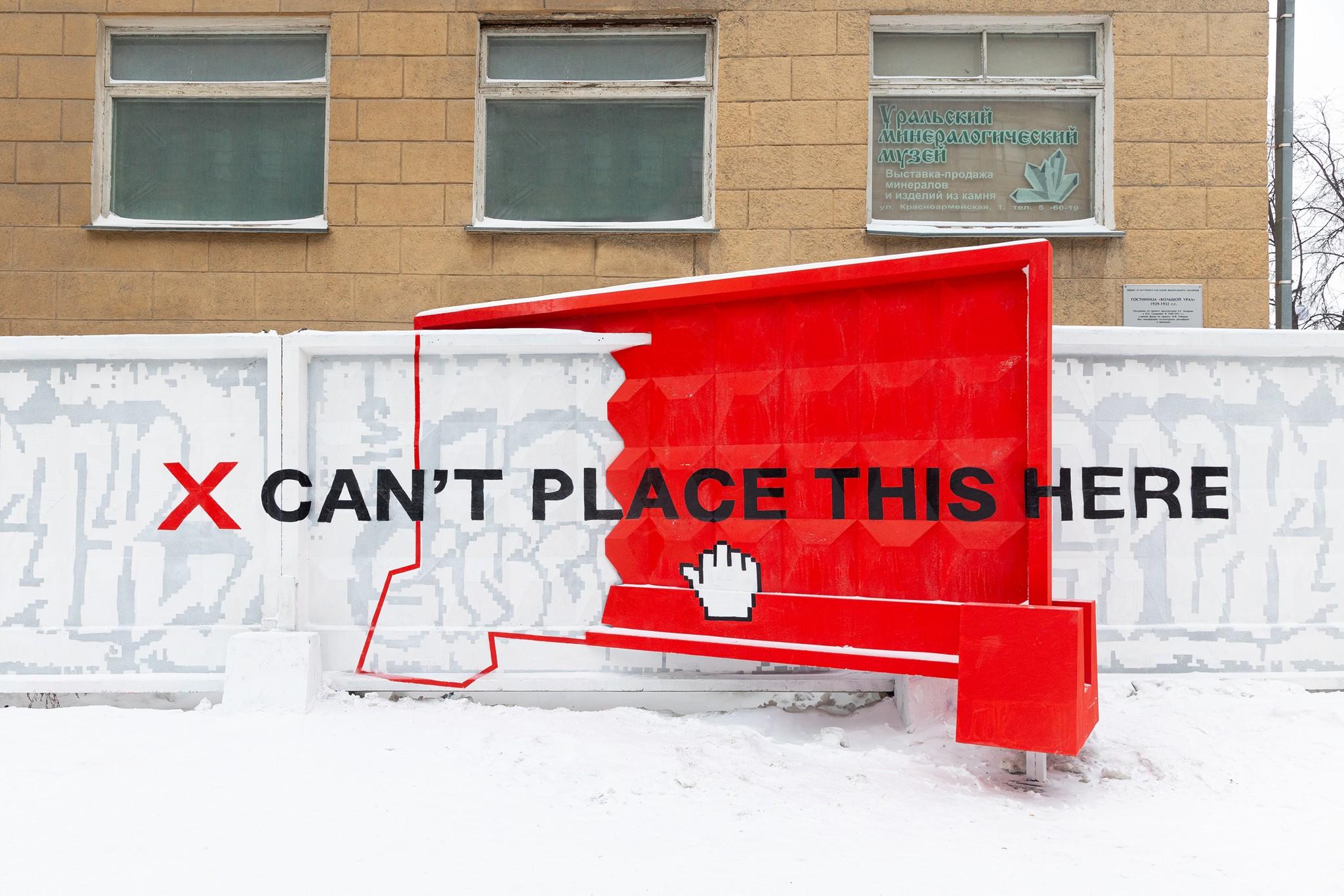 «Здесь строить нельзя»: в Екатеринбурге появился новый арт-объект