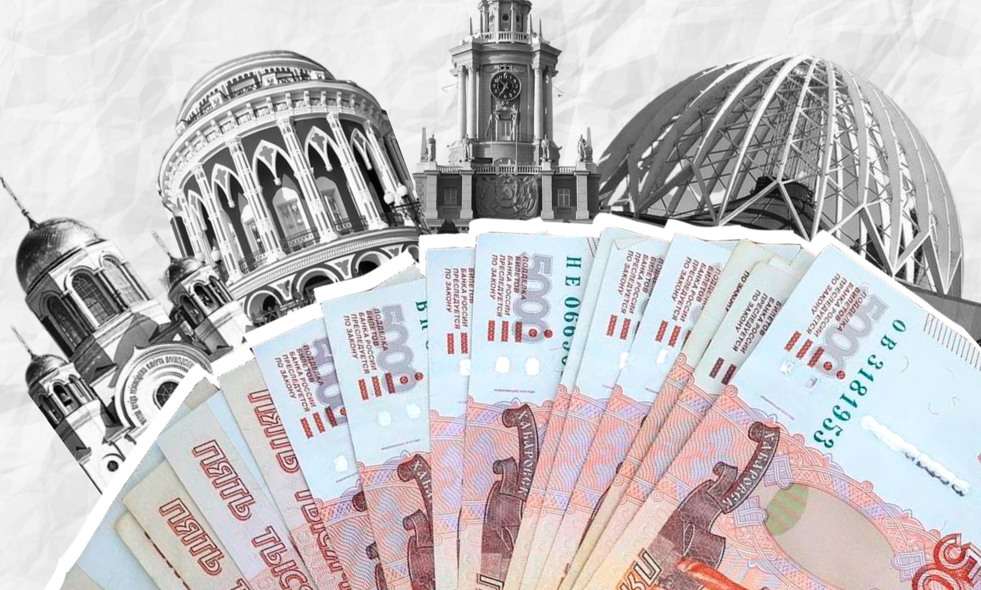 На 5-тысячной купюре появится изображение достопримечательностей Екатеринбурга