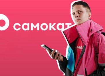 Сервис быстрой доставки «Самокат» появился в Екатеринбурге