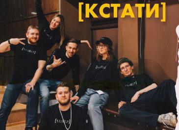 Марафон научпоп лекций и интеллектуальных игр: фестиваль науки «Кстати» в Екатеринбурге