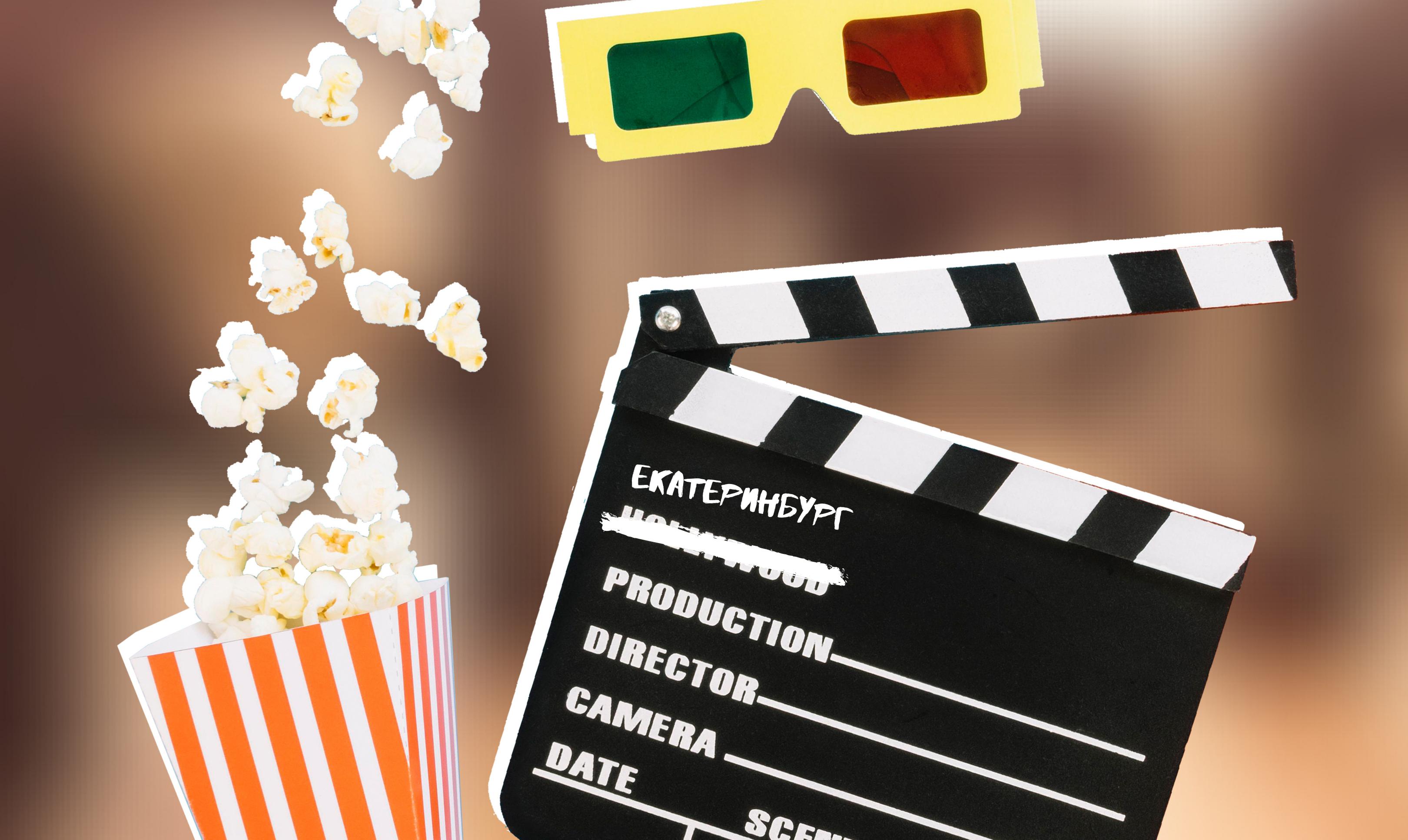 Фестиваль «Кинопроба» в Екатеринбурге: открыт прием заявок
