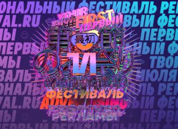В конкурсе более 40 номинаций: Первый региональный фестиваль рекламы в Екатеринбурге