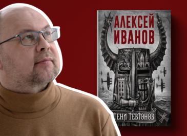 В этот четверг Алексей Иванов презентует новый роман «Тени Тевтонов»