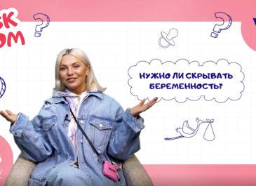 ASK MOM с Аленой Голосновой